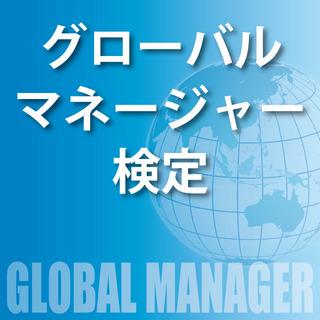globalmanager.jpg